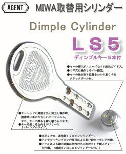 大黒製作所(AGENT) LS5-LX GOAL取替用シリンダー LXタイプ ディンプルキー 対応扉厚29〜50mm ※スペーサー使用時は48mmまで キー5本付 ゴールド