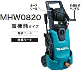 マキタ電動工具 高圧洗浄機 MHW0820【高機能タイプ】