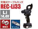 IZUMI(イズミ) 14.4V充電式ケーブルカッター REC-Li33(充電器・バッテリー1個・ケース付)
