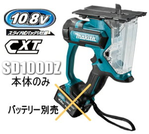 マキタ電動工具 10.8V充電式ボードカッター SD100DZ(本体のみ)【バッテリー・充電器は別売】