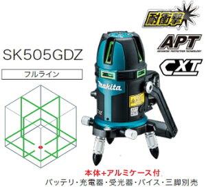 マキタ電動工具 グリーンレーザー墨出し器 SK505GDZN (本体+ケース)【バッテリー・充電器・受光器・バイス・三脚は別売】