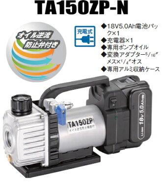 TASCO(タスコ)18V充電式真空ポンプTA150ZP-N【5.0Ah電池×1・充電器・ケース付】