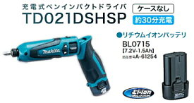 マキタ インパクトドライバー 7.2V充電式ペンインパクトドライバー(無段変速) TD021DSHSP(バッテリーBL0715×1個・充電器付)【※ケースなし】
