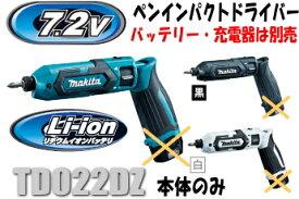 マキタ インパクトドライバー 7.2V充電式ペンインパクトドライバー TD022DZ(青)/TD022DZB(黒)/TD022DZW(白)(本体のみ)【バッテリー・充電器は別売】