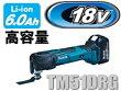 マキタ電動工具18V充電式マルチツールTM51DRG【6.0Ah電池タイプ】