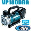 マキタ電動工具18V充電式真空ポンプVP180DRG【6.0Ahバッテリー1個付】