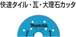 マキタ電動工具 ダイヤモンドホイール 快速タイル・瓦・大理石カッタ 100mm A-60866