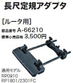 マキタ電動工具 長尺定規アダプタ(ルーター用) A-66210