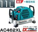 マキタ電動工具 【11L】高圧エアーコンプレッサー【2口高圧・2口一般圧】 AC462XL(青)/AC462XLB(黒)/AC462XLR(…