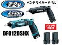 マキタ電動工具 7.2V充電式ペンドライバードリル DF012DSHX(青)/DF012DSHXB(黒)【バッテリー2個・充電器・ケー…