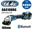 マキタ電動工具14.4V充電式100mmディスクグラインダーGA410DRG(無線連動対応/スライドスイッチ)【6.0Ah電池×1個フルセット】