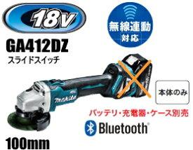 マキタ電動工具 18V充電式100mmディスクグラインダー GA412DZ(無線連動対応/スライドスイッチ)(本体のみ)【バッテリー・充電器は別売】