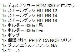 HILTI(ヒルティ)マニュアルディスペンサーHDM330セット(HY200、RE500、HY70兼用)(ブラシ入り)