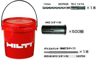 HILTI(ヒルティ)バケツMオリジナルキット【HKD3/8×500個・12mmビット×1・ダウエルパンチ×1】