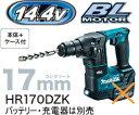マキタ電動工具 【17mm】14.4V充電式ハンマードリル HR170DZK(青)(本体+ケース)【バッテリー・充電器は別売】