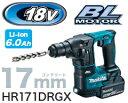 マキタ電動工具 【17mm】18V充電式ハンマードリル HR171DRGX(青)【6.0Ahバッテリー×2個付】