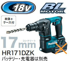 マキタ電動工具【17mm】18V充電式ハンマードリルHR171DZK(青)(本体+ケース)【バッテリー・充電器は別売】