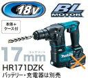 79位:マキタ電動工具 【17mm】18V充電式ハンマードリル HR171DZK(青)(本体+ケース)【バッテリー・充電器は別売】