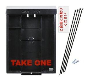 インフォポスト SNAP SHUT A4 #31050(黒) 4601011