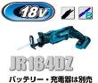 マキタ電動工具18V充電式レシプロソーJR184DZ(本体のみ)【バッテリー・充電器は別売】