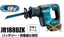 マキタ電動工具 18V充電式ワンハンドレシプロソー JR188DZK(本体+ケースのみ)【バッテリー・充電器は別売】