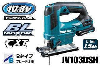 マキタ電動工具 10.8V充電式ジグソー JV103DSH【スライドバッテリータイプ】