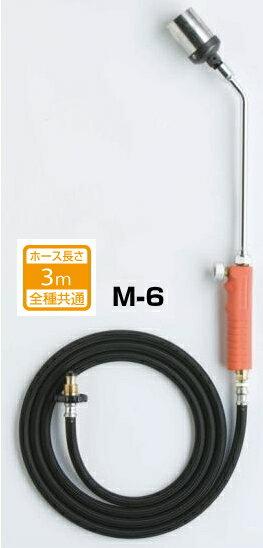 新富士プロパンバーナーM-6(ホース3m)【火炎長さφ50×400mm】