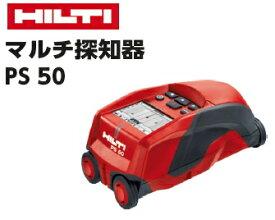 HILTI(ヒルティ) マルチ探知機 PS50