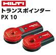 HILTI(ヒルティ)トランスポインターPX10