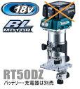 欠品 マキタ電動工具 18V充電式トリマ RT50DZ(本体のみ)【バッテリー・充電器は別売】