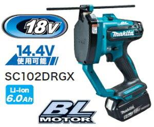 マキタ電動工具 18V充電式全ネジカッター SC102DRGX【BL1860B×2個・充電器・ケース付】