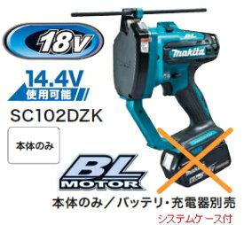 マキタ電動工具 18V充電式全ネジカッター SC102DZK(本体+ケース)【バッテリー・充電器は別売】