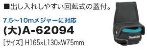 マキタ電動工具 【ツールバッグシリーズ】メジャーホルダー(大) A-62094
