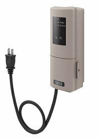タカショーエクステリア LEDIUS ローボルトトランス(12V専用) 15W 明るさ感度調整付 HEA-015G(旧009G)(グレイッシュベージュ) プラグ付