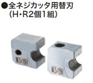 マキタ電動工具 全ネジカッターSC121DRG用替刃(H・R2個1組) W5/16(2分5厘) SC09002750
