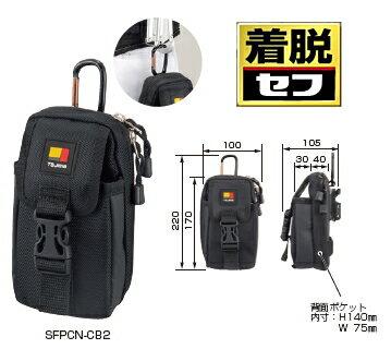 タジマツール 着脱式パーツケース 胸用2段 SFPCN-CB2