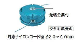 マキタ電動工具 刈払機用 楽巻きナイロンコードカッタ(φ2.0〜φ2.7mm用) A-55164(※プロテクタA-58148とは併用不可)
