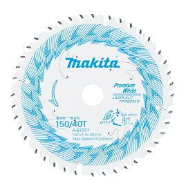 マキタ電動工具 鮫肌プレミアムホワイト チップソー 150mm×40P A-67371