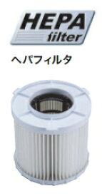 マキタ電動工具 VC750D用HEPAフィルタセット品 A-68214