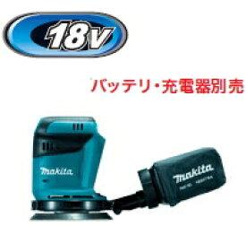 マキタ電動工具 18V充電式ランダムオービットサンダ【125mm】BO180DZ(本体のみ)【バッテリー・充電器別売】