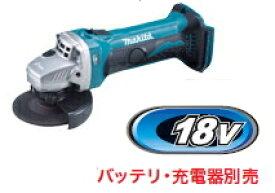 マキタ電動工具 18V充電式100mmディスクグラインダー GA402DZ(本体のみ)【バッテリー・充電器は別売】