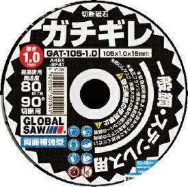 モトユキ 切断砥石 ガチギレ105mm GAT-105-1.0【お得な12枚入】 一般鋼・ステンレス用