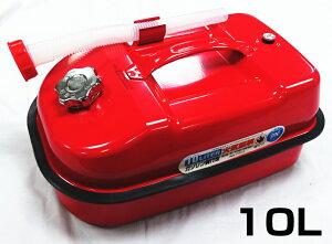 【特価品】プロテクノ ガソリン携行缶II(消防法適合品) 【10L】 UNU-GSK10