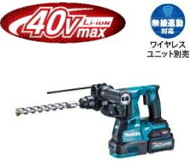 マキタ電動工具 【28mm】36V(40Vmax)充電式ハンマードリル(※集じんシステムなし) HR001GRDX【BL4025×2個・充電器・ケース付】