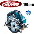 マキタ電動工具【165mm】36V(40Vmax)充電式マルノコHS002GRDX(青)(無線連動対応)【バッテリーBL4025×2個・充電器・ケース付】