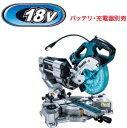 マキタ電動工具 18V充電式スライドマルノコ【165mm】  LS610DZ(本体のみ)【バッテリー・充電器は別売】