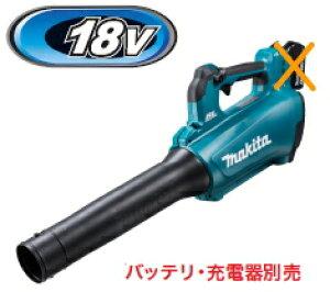 マキタ電動工具 ブロワ 18V充電式ブロアー MUB184DZ(本体のみ)【バッテリー・充電器は別売】