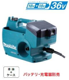 マキタ電動工具 【36V/18V+18V】充電式高圧洗浄機 MHW080DZK(本体+ケース)【バッテリー・充電器は別売】