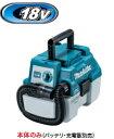 マキタ電動工具 18V充電式集じん機【乾湿両用】 VC750DZ(本体のみ)【バッテリー・充電器は別売】