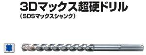 マキタ電動工具 3Dマックス超硬ドリル(SDSマックスシャンク) 24mm×全長320mm(最大穿孔深さ200mm) A-58659
